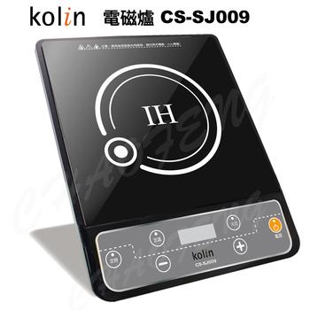 Kolin歌林 電磁爐 CS-SJ009