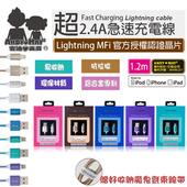 《AndyMay2》Apple Lightning 蘋果原廠MFi認證 2.4A充電傳輸線1.2M(藍色)