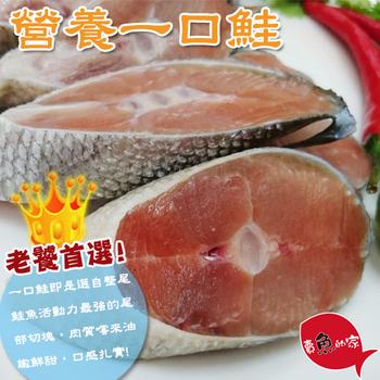 賣魚的家 智利營養一口鮭魚(200g±10%/包)
