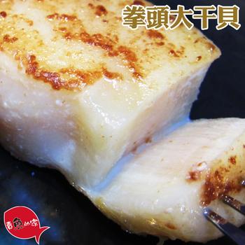 賣魚的家 拳頭大干貝(140±10g/顆)