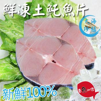 賣魚的家 新鮮土魠魚切片(100g±10%/片)