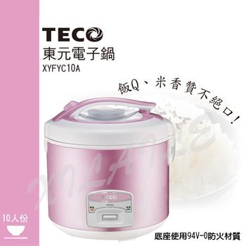 東元TECO 電子鍋 XYFYC10A