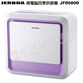 捷寶 微電腦四季烘被機 JFD680D