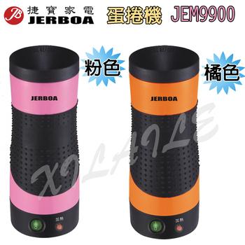 捷寶 蛋捲機 JEM9900(粉/橘)