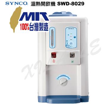新格 溫熱開飲機 SWD-8029