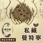 《LODOJA裸豆家》曼特寧莊園精品有機阿拉比卡咖啡豆限量(227g/2入)