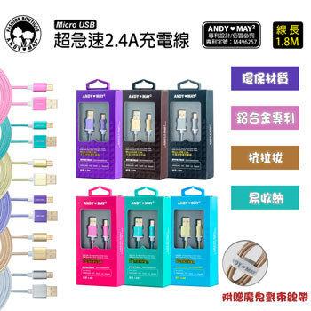 《AndyMay2》MICRO USB 超急速2.4A大電流快速充電傳輸線1.8M(紫色)
