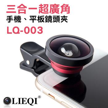 LIEQI LQ-003 0.4X 超廣角 魚眼 微距 手機鏡頭 鏡頭夾(銀色)