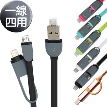 Marvelmax iPhone/Android三合一Micro USB充電傳輸借電線(藍色)