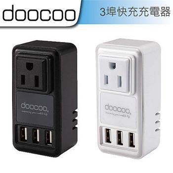 doocoo iCharger3 3埠 AC轉USB快充充電器 旅充 快充 BSMI認證 3孔 2.5A輸出 摺疊插頭(黑色)