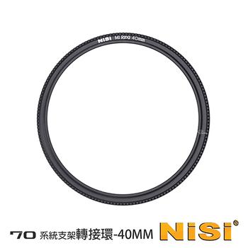 NiSi 耐司 70系統濾鏡支架轉接環(40-58mm)
