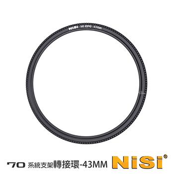 NiSi 耐司 70系統濾鏡支架轉接環(43-58mm)