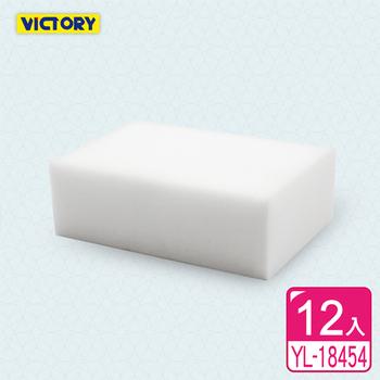 《VICTORY》神奇奈米空氣海綿YL-18454(12入)