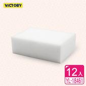 《VICTORY》神奇奈米空氣海綿YL-18461(12入)
