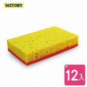 《VICTORY》天然純淨木漿綿菜瓜布(12入)