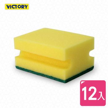 《VICTORY》工字海綿菜瓜布(12入)