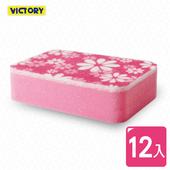 《VICTORY》水印花海綿菜瓜布(12入)