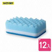 《VICTORY》波浪三層海綿菜瓜布(12入)