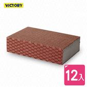 《VICTORY》黑鑽高抗海綿研磨塊(12入)