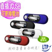 《LTP》復刻版 音樂手指  USB隨身碟 插卡式MP3(紅色)