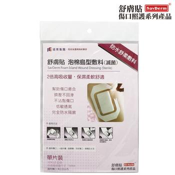 舒膚貼SavDerm 泡棉島型敷料(滅菌) 10X12公分(單片裝)