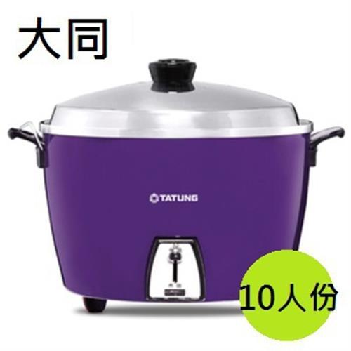 大同 10人份電鍋-紫色(不鏽鋼簡配款) TAC-10L-CU