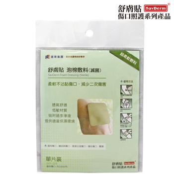 舒膚貼SavDerm 泡棉敷料(滅菌) 5X5公分(單片裝)