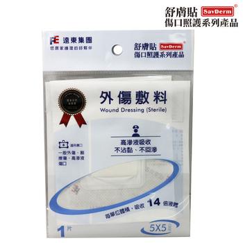 舒膚貼SavDerm 外傷敷料(滅菌) 5X5CM (單片裝)