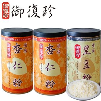 御復珍 頂級杏仁黃金黑豆粉三罐組(頂級杏仁粉*2罐+黃金黑豆粉*1)