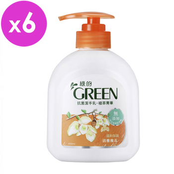 《綠的GREEN》抗菌潔手乳-植萃菁華 清雅槐花(400ml*6入組)