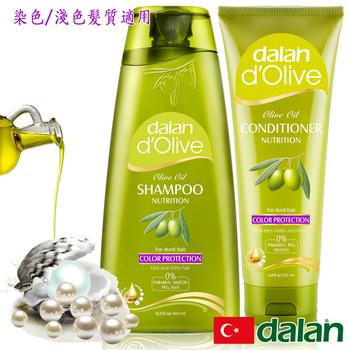 《土耳其dalan》橄欖油珍珠麥蛋白護色魔髮組(淺色/染色髮質專用)(沙龍級)好禮三重送(贈品不累贈,依訂單結帳金額門檻擇一贈送)