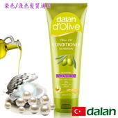 《土耳其dalan》橄欖油珍珠麥蛋白護色護髮素(淺色/染色髮質專用)(200ml)買就送歐美香氛皂一入(隨機出貨)