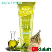 《土耳其dalan》橄欖油米麥蛋白豐盈護髮素(纖細/扁平髮質專用)(200ml)好禮三重送(贈品不累贈,依訂單結帳金額門檻擇一贈送)