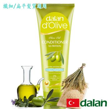 《土耳其dalan》橄欖油米麥蛋白豐盈護髮素(纖細/扁平髮質專用)(200ml)