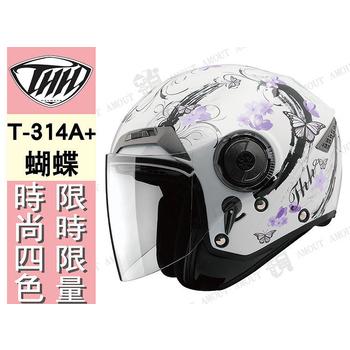 THH 【T-314A+ 蝴蝶】小頭款 半罩 安全帽 雙層鏡片、機車(白/紫)