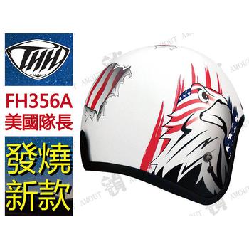 THH 【FH356 美國隊長 復仇者聯盟】騎士帽 復古帽 安全帽 、機車