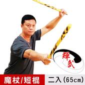 《輝武》武術用品-菲律賓魔杖-防身短棒對練-短棍-燒花款(長65CM)(2入)