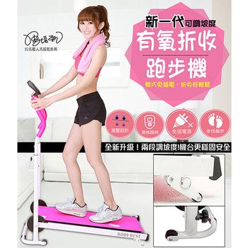 健身大師 新一代坡度可調走跑機(升級坡度)-水蜜桃