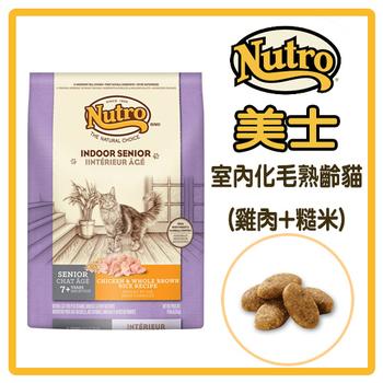 美士 室內化毛熟齡貓(雞肉+糙米)-14LB / 包