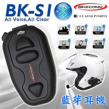 ★結帳現折★A-Ning 【BIKECOMM 騎士通 BK-S1】安全帽 藍芽耳機、非V5s