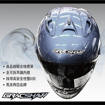 GracShaw 【GRACSHAW 安全帽】1:1類RAM4、吸濕排汗內襯、特殊鏡片通風設計、非LUBRO RACE TECH II(水晶藍S)