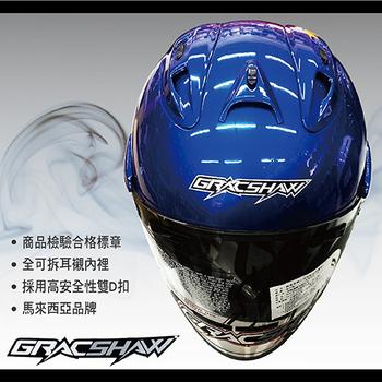 ★結帳現折★GracShaw 【GRACSHAW 安全帽】1:1類RAM4、吸濕排汗內襯、特殊鏡片通風設計、非LUBRO RACE TECH II(藍S)