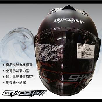 ★結帳現折★GracShaw 【GRACSHAW 安全帽】1:1類RAM4、吸濕排汗內襯、特殊鏡片通風設計、非LUBRO RACE TECH II(消黑S)