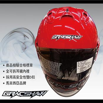 ★結帳現折★GracShaw 【GRACSHAW 安全帽】1:1類RAM4、吸濕排汗內襯、特殊鏡片通風設計、非LUBRO RACE TECH II(紅S)