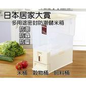 《JAR》日本居家大賞 多用途密封式 防潮儲米箱 儲米箱