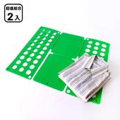 《歐奇納 OHKINA》神奇快速萬用折衣板(2入)(綠色)
