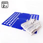 《歐奇納 OHKINA》神奇快速萬用折衣板(2入)(藍色)