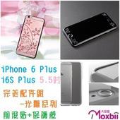 《TWMSP》iPhone 6 Plus/6S Plus 5.5吋 Moxbii 完美配件組(玫瑰)