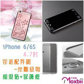 《TWMSP》iPhone 6/6S 4.7吋 Moxbii 完美配件組-光雕系列 前後保護貼+保護殼(斜紋)