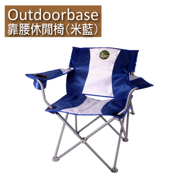 Outdoorbase 靠腰折疊休閒椅(米藍)